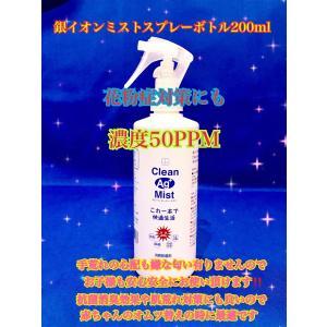 銀イオン Clean Ag+ Mist 200ml(クリーンエージープラス ミスト)200ml mer-mori