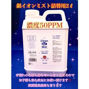 銀イオン Clean Ag+ Mist 2L(クリーンエージープラス ミスト)2L mer-mori