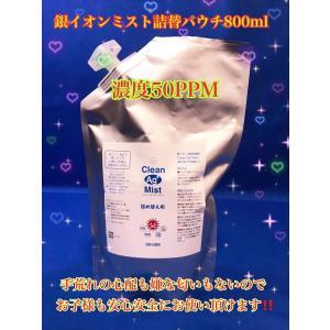 銀イオン Clean Ag+ Mist 800ml(クリーンエージープラス ミスト)800ml mer-mori