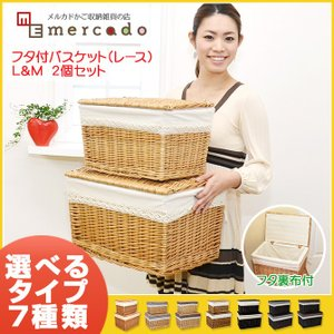 かご 収納 バスケット フタ付き カゴ L&M 2個セット (ウィロー製) 収納ボックス|mercadomercado
