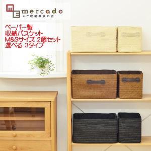 カラーボックス対応 ペーパー かご 収納 バスケット M&Sサイズ 2個セット 選べるカラー3タイプ かご 収納 バスケット|mercadomercado