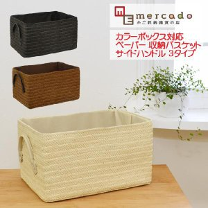 カラーボックス対応 ペーパー 収納ケース サイドハンドル ブレイドペーパー 選べるカラー3種類 かご 収納 バスケット|mercadomercado