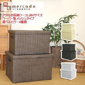 フタ付き収納ケースL&Mサイズ ペーパー製メッシュタイプ選べるカラー4種類 かご 収納 バスケット|mercadomercado