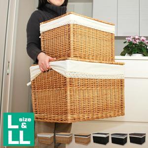 フタ付き 収納ケース かご バスケット LL&Lサイズ 2個セット  (ウィロー製) 収納ボックス おしゃれ|mercadomercado