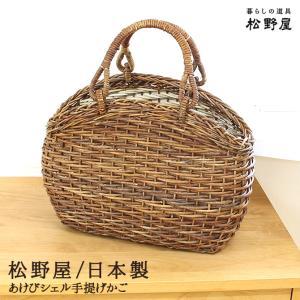 松野屋 あけび かごバッグ シェル手提げバッグ|mercadomercado