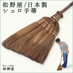 松野屋 日本製シュロ手ぼうき/ ほうき 手箒 棕櫚|mercadomercado