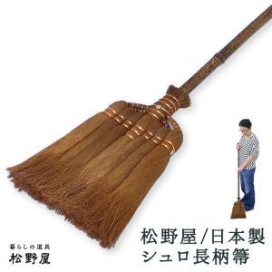松野屋 シュロ長柄ぼうき/ ほうき 長柄 棕櫚 日本製|mercadomercado
