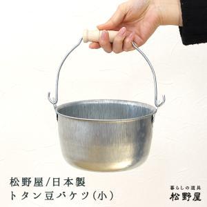松野屋 日本製トタン豆バケツ(小)|mercadomercado