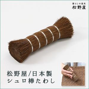 松野屋 シュロ棒たわし/日本製 棕櫚棒タワシ 掃除用具 束子 ブラシ|mercadomercado
