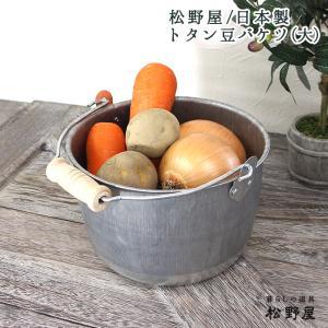 松野屋 日本製トタン豆バケツ(大)|mercadomercado