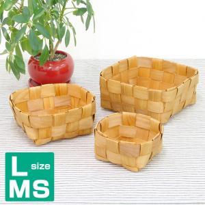 【送料無料】北欧風 正方形 ウッドチップ トレイ L&M&Sサイズ 3個セット ※白樺ではありません( かご 収納 バスケット)|mercadomercado