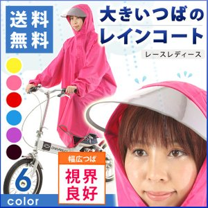 大きいつばの自転車 レインコートの商品画像