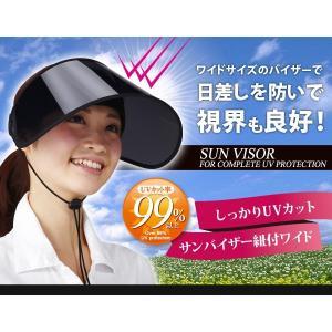 UVカット サンバイザー レディース 耳も隠れるワイド ブラ...