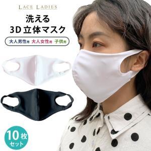 【在庫あり】10枚入 立体 マスク 水着マスク 布マスク 3D 洗える 繰り返し使える 伸縮性 フィ...