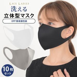【在庫あり】【10枚セット】立体 布マスク  3D 洗える マスク 繰り返し使える 伸縮性 布マスク...