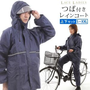 上下セット レインコート 軽量 自転車 男女兼用 ツバ付き  反射テープ付き レインウェア 撥水 袖...