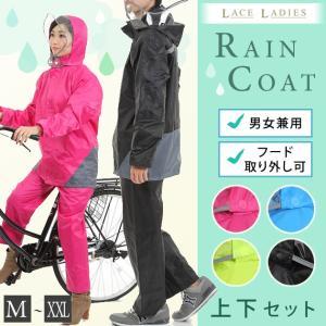 レインコート 上下 セット 自転車 男女兼用 反射テープ付き...