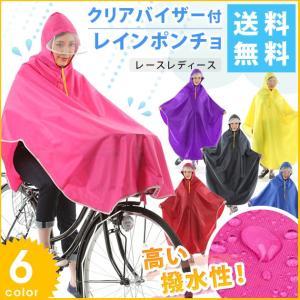 破格!レインコート ポンチョ 自転車用 レインウェア  レデ...