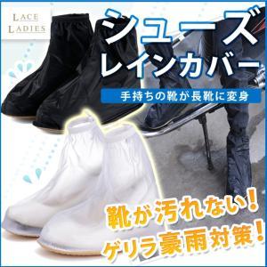 レイン シューズ カバー レインブーツ 長靴 靴 汚れ防止 ...