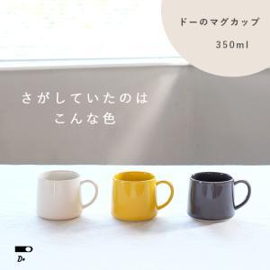 CLASKA クラスカ DO ドーのマグカップ スリム イエロー/グレー/ホワイト(磁器/食器/コップ/レンジOK/黄/灰/白/ブランド)|mercato-y