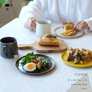 CLASKA クラスカ DO ドーのプレート 18cm イエロー/グレー/ホワイト(磁器/食器/お皿/レンジOK/黄/灰/白/ブランド)|mercato-y