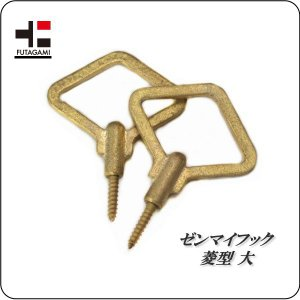 FUTAGAMI フタガミ 真鍮フック ゼンマイフック 菱型 大 真鍮製 ゴールド 2個入り|mercato-y
