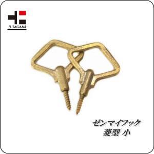 FUTAGAMI フタガミ 真鍮フック ゼンマイフック 菱型 小 真鍮製 ゴールド 2個入り|mercato-y