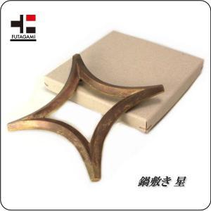 FUTAGAMI フタガミ 真鍮製 鍋敷き 星 ゴールド なべ敷き|mercato-y