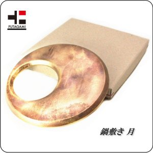 ☆二上[FUTAGAMI] 真鍮製 鍋敷き 月(アジアン家具/アジアン雑貨/小物/アンティーク風/インテリア/雑貨/通販)|mercato-y