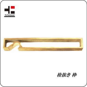 FUTAGAMI フタガミ 真鍮製 栓抜き 枠 ゴールド レトロ|mercato-y