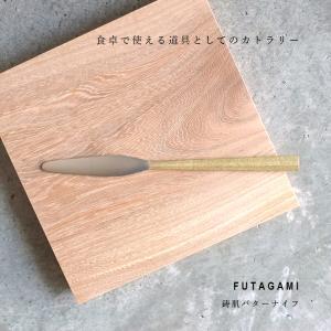 FUTAGAMI フタガミ 鋳肌 バターナイフ 真鍮 ゴールド|mercato-y
