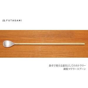 FUTAGAMI フタガミ 鋳肌 マドラースプーン 真鍮 ゴールド|mercato-y