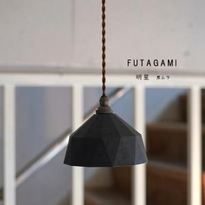 ☆FUTAGAMI フタガミ 真鍮製ランプシェード 電球コード付き「明星」黒ムラ 小(二上/ペンダントランプ/ライト/ブランド) (送料無料)|mercato-y