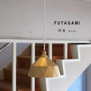 FUTAGAMI フタガミ 真鍮製ランプシェード 電球コード付き 明星  小|mercato-y