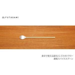 FUTAGAMI フタガミ 鋳肌スパイススプーン 真鍮 ゴールド|mercato-y
