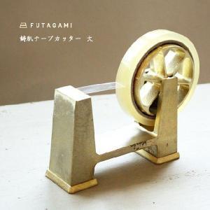 FUTAGAMI フタガミ 真鍮製 テープカッター 鋳肌 大 ゴールド テープ台|mercato-y
