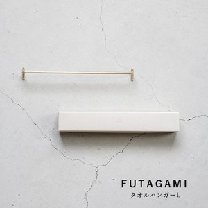 FUTAGAMI フタガミ 真鍮製 タオルハンガー 大 ゴールド タオルバー|mercato-y