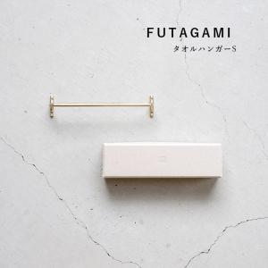 FUTAGAMI フタガミ 真鍮製 タオルハンガー 小 ゴールド タオルバー|mercato-y