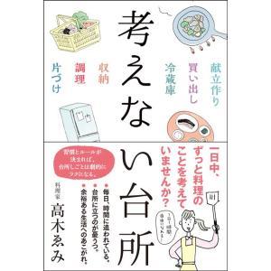 考えない台所 高木ゑみ 著 / 須山奈津希 イラスト サンクチュアリ出版