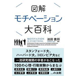 図解 モチベーション大百科 池田貴将 編著 サンクチュアリ出版