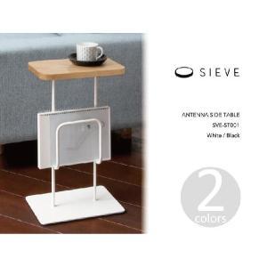 SIEVE シーヴ antenna side table アンテナサイドテーブル SVE-ST001 ホワイト/ブラック【木製天板/シンプル/コンパクト/家具】|mercato-y