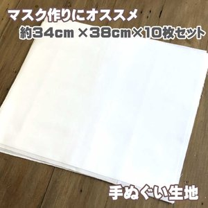 【10枚セット】マスク用手ぬぐい生地 約34cm巾×38cm 岡規格 無地 白 晒 マスク作りにおす...