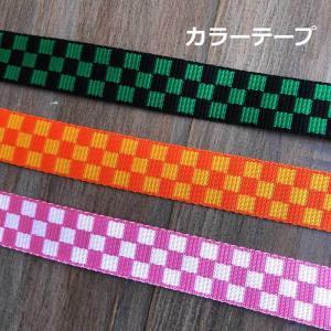 市松模様 カラーテープ 鬼滅の刃風(キャラクター・コスプレ)かばんテープ 持ち手 日本製 IMT-1