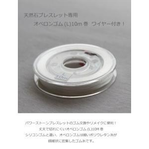 高品質 オペロンゴム 繊維ゴム/白 Lサイズ 10M 【メール便可】 あすつく対応|merci-j
