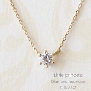 K18 ダイヤモンド 一粒 ペンダント ネックレス 0.10ct 固定式 18K 18金 PG WG ゴールド ピンク ホワイト ギフト プレゼント レディース おしゃれ merci-j