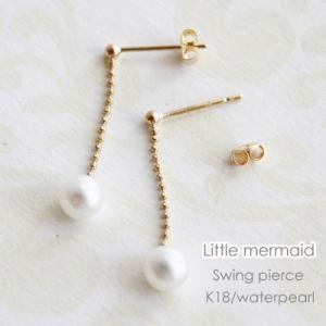 K18 淡水 パール ぶら下がり スウィング ピアス 18K 18金 ゴールド ホワイトゴールド 真珠 シンプル 長い 長め 揺れる 女性 レディース おしゃれ|merci-j