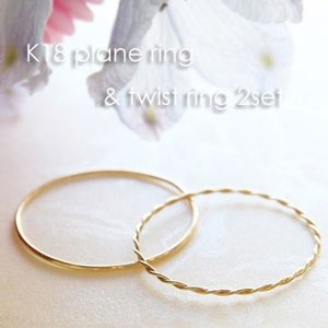 指輪 リング レディース 極細 シンプルリング & 極細 ツイストリング 2点セット K18 Pt900 18K 18金 ゴールド プラチナ PG WG 華奢 繊細 極細 重ね付け|merci-j