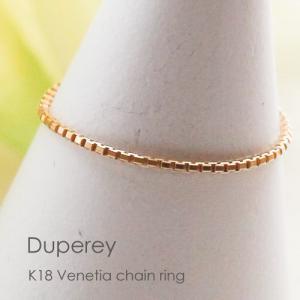 指輪 リング レディース ベネチア チェーンリング  K18 Pt850 WG PG 18K 18金 ゴールド ピンク ホワイト プラチナ 0.8mm 華奢 シンプル ピンキーリング 重ね付け|merci-j