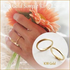 指輪 リング レディース 甲丸 シンプル ストレート 1.5mm幅 無料刻印 K18 Pt900 WG PG 18K 18金 プラチナ 地金 メンズ 女性 男性 結婚指輪 マリッジ ペアリング|merci-j