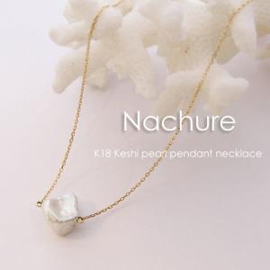 K18 ゴールド ケシパール 一粒 ネックレス 真珠 18金 18K  ゴールド レディース 華奢 シンプル おしゃれ メール便対応|merci-j